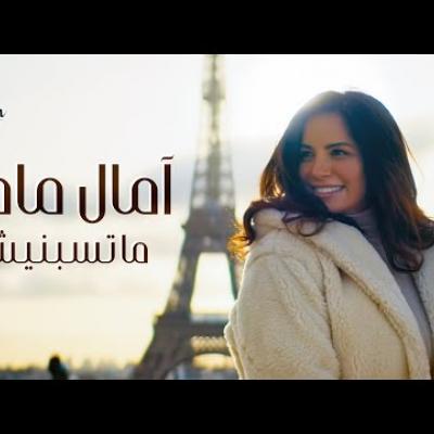 Embedded thumbnail for آمال ماهر - ماتسبنيش