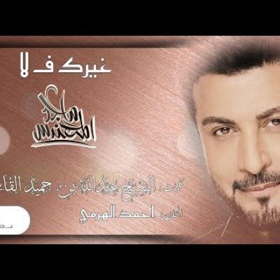 Embedded thumbnail for ماجد المهندس - غيرك ف لا
