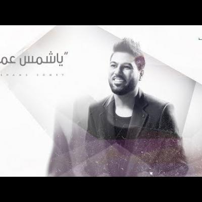 Embedded thumbnail for وليد الشامي - يا شمس عمري