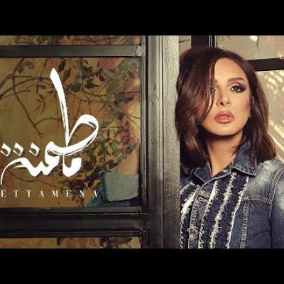 Embedded thumbnail for أنغام - متطمنة