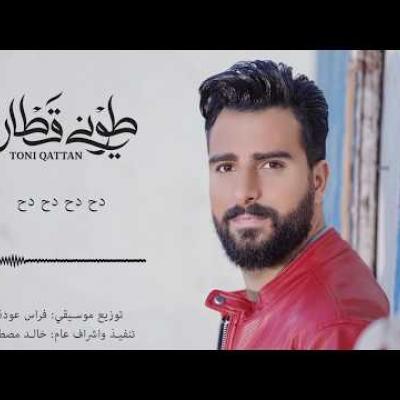Embedded thumbnail for طوني قطان - دح دح دحدلي