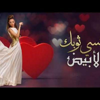 Embedded thumbnail for بلقيس - البسي ثوبك الابيض