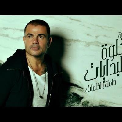 Embedded thumbnail for عمرو دياب - حلوة البدايات