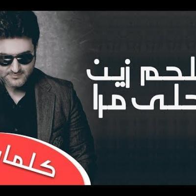 Embedded thumbnail for ملحم زين - احلى مرا