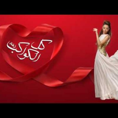 Embedded thumbnail for بلقيس - زفة كل الكواكب