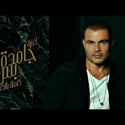 Embedded thumbnail for عمرو دياب - جامدة بس