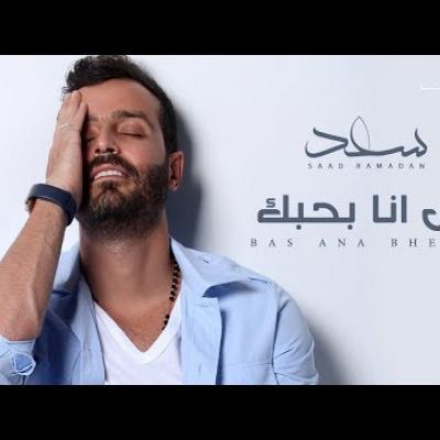 Embedded thumbnail for سعد رمضان - بس انا بحبك