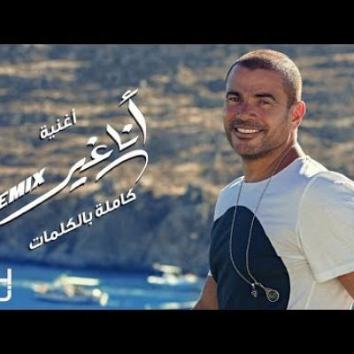 Embedded thumbnail for عمرو دياب - أنا غير