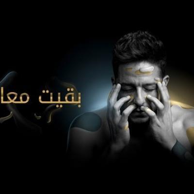 Embedded thumbnail for محمد حماقي - بقيت معاه