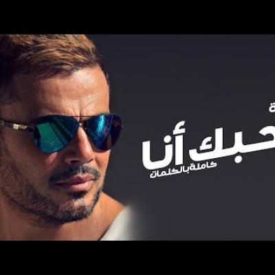 Embedded thumbnail for عمرو دياب - بحبك أنا