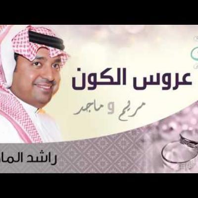 Embedded thumbnail for راشد الماجد - عروس الكون