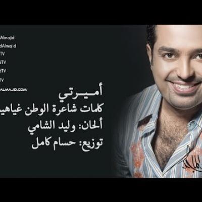 Embedded thumbnail for راشد الماجد - أميرتي