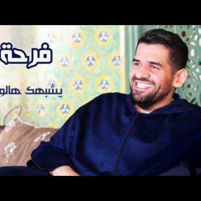 Embedded thumbnail for حسين الجسمي - يشبهك هالورد