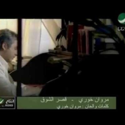 Embedded thumbnail for مروان خوري - قصر الشوق