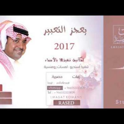 Embedded thumbnail for راشد الماجد - يعجز التعبير