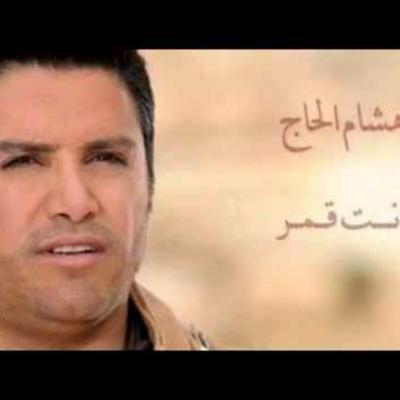 Embedded thumbnail for هشام الحاج - أنت قمر
