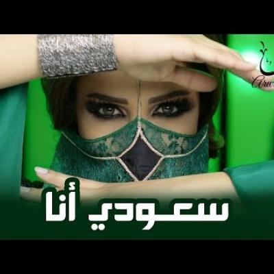 Embedded thumbnail for أروى - سعودي أنا
