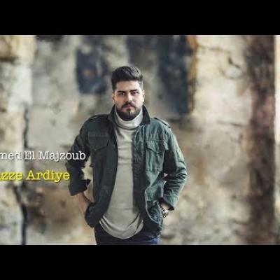 Embedded thumbnail for محمد المجذوب - هزة ارضية