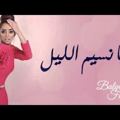 Embedded thumbnail for بلقيس -  يانسيم الليل