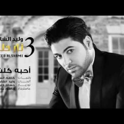 Embedded thumbnail for وليد الشامي - أحبه كلش