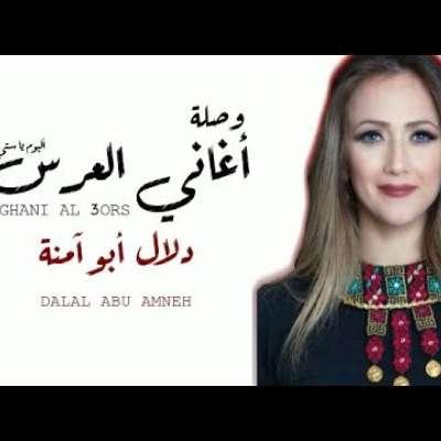 Embedded thumbnail for دلال أبو آمنة - وصلة أغاني العرس