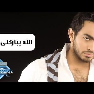 Embedded thumbnail for تامر حسني - الله يباركلي فيك