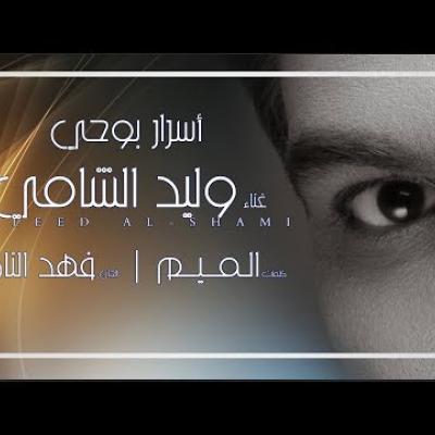 Embedded thumbnail for وليد الشامي - اسرار بوحي
