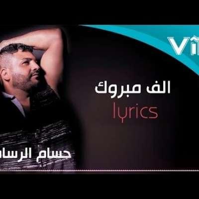 Embedded thumbnail for حسام الرسام - الف مبروك