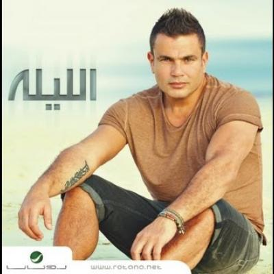 Embedded thumbnail for عمرو دياب - الليلة