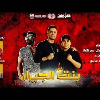 Embedded thumbnail for حسن شاكوش وعمر كمال - بنت الجيران