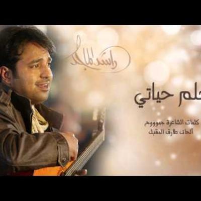 Embedded thumbnail for راشد الماجد - حلم حياتي