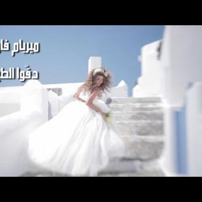 Embedded thumbnail for ميريام فارس - دقوا الطبول
