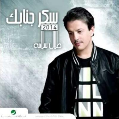 Embedded thumbnail for طلال سلامة - حبيبي
