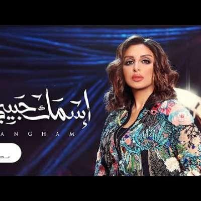 Embedded thumbnail for أنغام - إسمك حبيبي