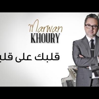 Embedded thumbnail for مروان خوري - قلبك على قلبي