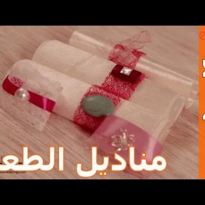 Embedded thumbnail for كيف نصنع حلقات تزيين مناديل الطعام؟