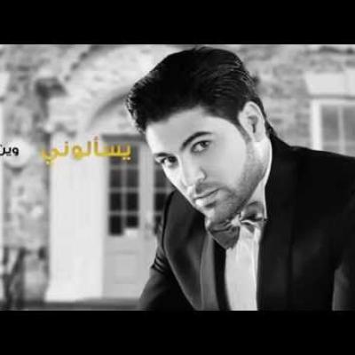 Embedded thumbnail for وليد الشامي - ما انتظرتك