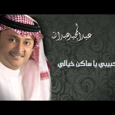 Embedded thumbnail for عبد المجيد عبد الله - ساكن خيالي