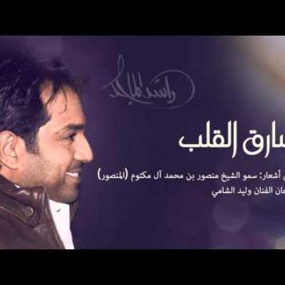 Embedded thumbnail for راشد الماجد - سارق القلب