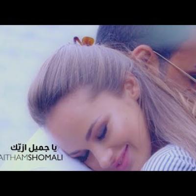Embedded thumbnail for هيثم الشوملي - يا جميل ازيك