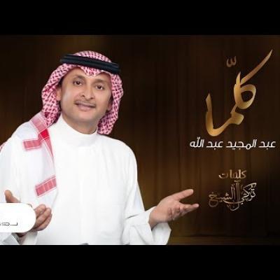 Embedded thumbnail for عبد المجيد عبد الله - كلّما