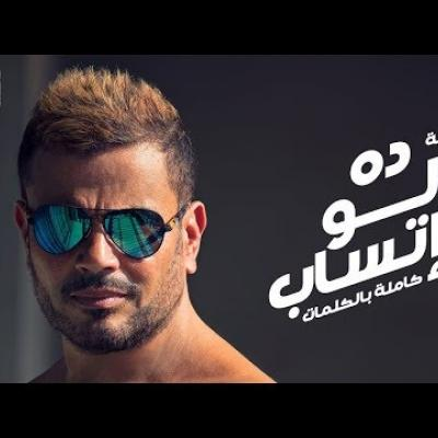 Embedded thumbnail for عمرو دياب - ده لو إتساب
