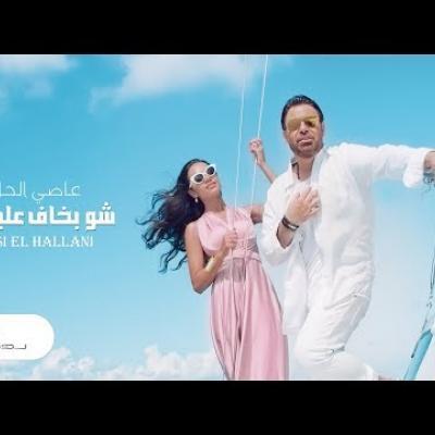 Embedded thumbnail for عاصي الحلاني - شو بخاف عليكي