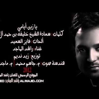 Embedded thumbnail for راشد الماجد - يا زين أيامي