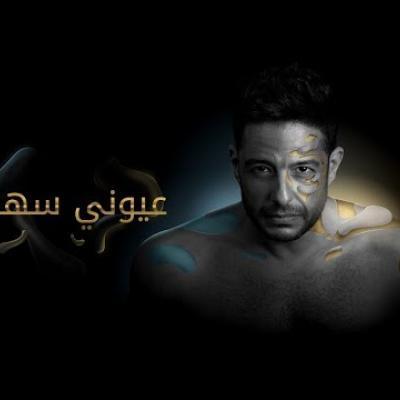 Embedded thumbnail for محمد حماقي - عيوني سهرانة