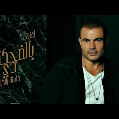Embedded thumbnail for عمرو دياب - بالضحكة دي