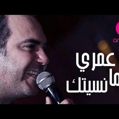 Embedded thumbnail for وائل جسار - عمري ما نسيتك