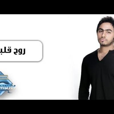 Embedded thumbnail for تامر حسني - روح قلبي