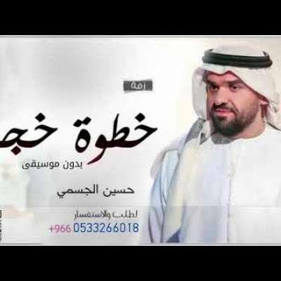 Embedded thumbnail for حسين الجسمي - زفة خطوة خجل