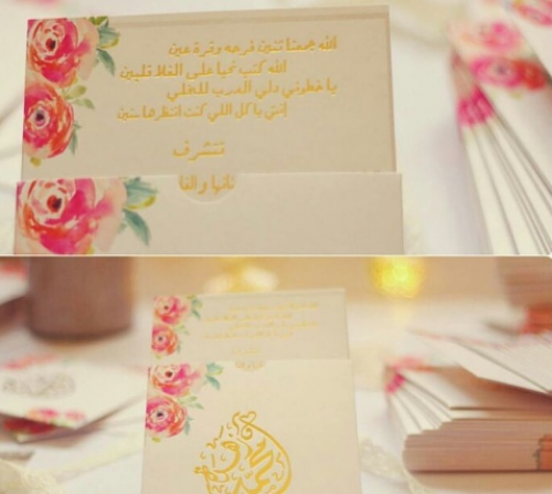 Al Diwaniya Wedding Cards